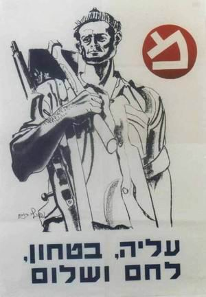 Aliyah (Immigration to Israel), Security, Bread & Peace.